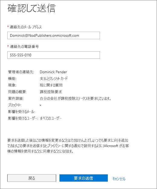 Office 365 管理センターの [お問い合わせ] フォームの [確認して送信] ページ。