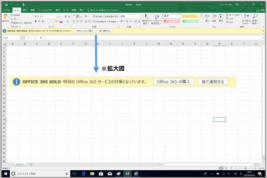 Office 365 Solo にアップグレードできるバナーを表示します。