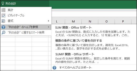 Excel の [操作アシスト] ボックスをクリックし、必要な操作を入力します。操作アシストは、その操作の実行を支援します。