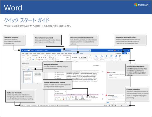 Word 2016 クイック スタート ガイド (Windows)