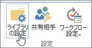SharePoint のリボンの [ライブラリの設定] ボタン