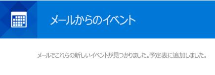 Outlook は、メール メッセージからイベントを作成できます
