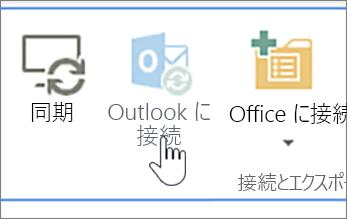 Outlook への接続ボタンが強調表示され、無効なリボン