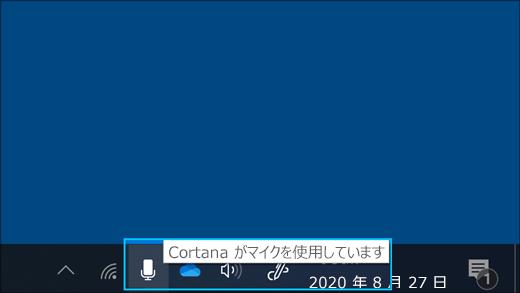 Cortana がアクティブなときのマイク アイコンのスクリーンショット。