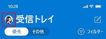 Outlook for iOS のメッセージ一覧の画像。