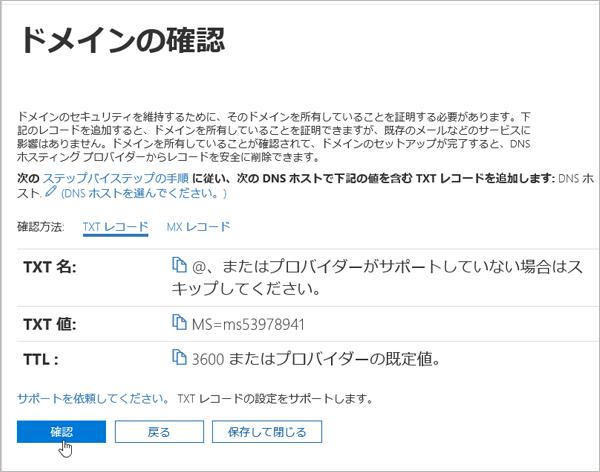 One_O365_検証_C3_2017106163923