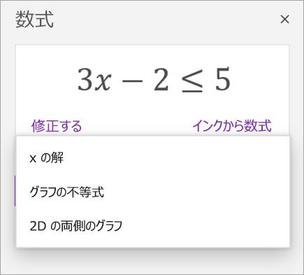 これを解決する方法のドロップダウンを含む数式。