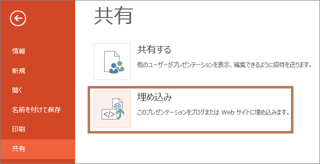 PowerPoint プレゼンテーションを埋め込む