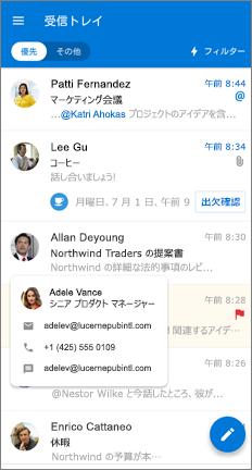 1 人のユーザーの連絡先情報が拡大された受信トレイ
