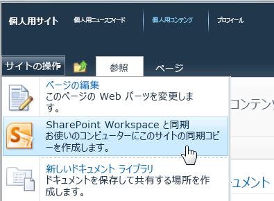 [サイト操作] メニューの [SharePoint Workspace と同期] コマンド