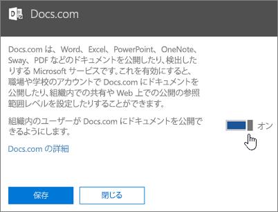 スライダーを [オン] 位置にして、組織内のユーザーが Docs.com に発行できるようにする