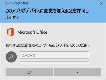 [ユーザー アカウント制御] ウィンドウが表示されているスクリーンショット