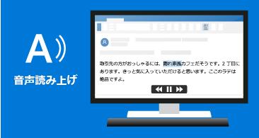 左側の [読み上げる] アイコンと強調表示されているテキストを含むメッセージ