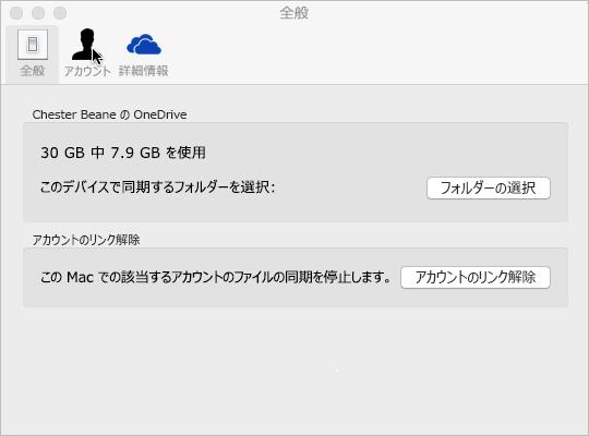 OneDrive for Mac の同期フォルダーの選択