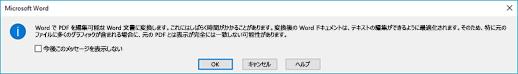 Word で開いた PDF ファイルのリフローを試行するかどうかが確認されます。