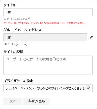 スクリーンショット: グループの名前付けポリシー - SharePoint サイトでブロックされた名前