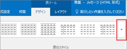 表のスタイルの最初の 6 つと、すべての表のスタイルを表示する [その他] のボタンのスクリーンショット。