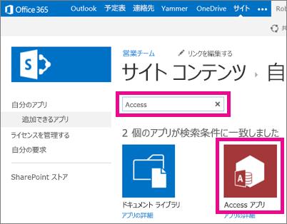 SharePoint の [アプリの追加] ページからの Access アプリの検索