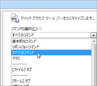 [クイック アクセス ツール バーのユーザー設定] コマンド メニュー
