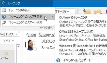 Outlook の操作アシスト ツール