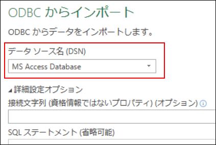 Power Query - ODBC コネクタ - ユーザー/システム DSN の選択のサポート