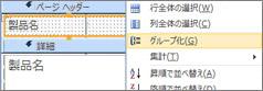 グループ化オプションを選択し、グループ化されたレポートを作成する