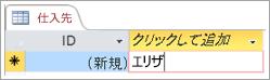 [仕入先] テーブルの ID の画面スニペット