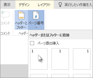 ヘッダーまたはフッターにページ番号を挿入する UI の画像。