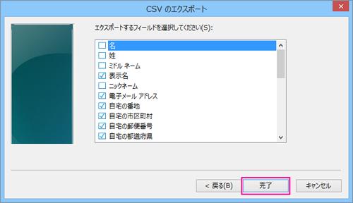 csv ファイルにエクスポートするフィールドを選び、[完了] を選びます。