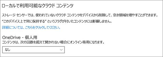 OneDrive のファイルをオンライン専用にするタイミングを選択するための Windows 10 ストレージ ドロップダウン