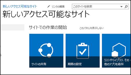 新しい SharePoint のサイトをカスタマイズするタイルが表示されているスクリーンショット