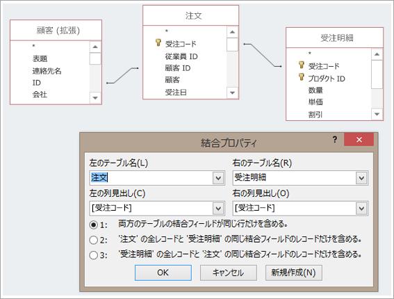 3 つのテーブルと各テーブルの結合プロパティを示すスクリーンショット