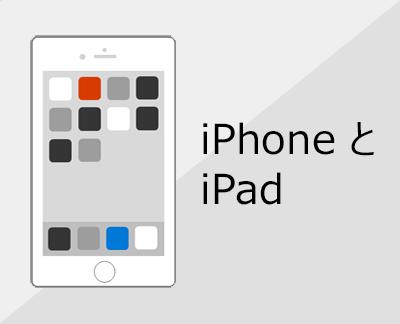 クリックして iOS デバイスで Office とメールをセットアップする