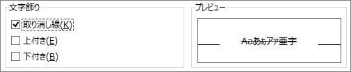 取り消し線オプションを適用するとフォントを横切る線が表示されます。