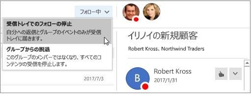 Outlook 2016 のグループ ヘッダーの [購読] ボタン