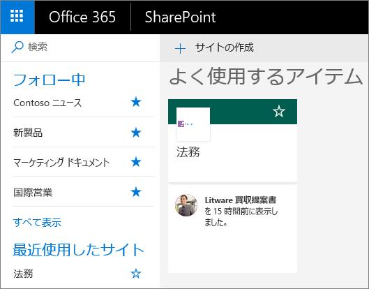 SharePoint モダン モード ホーム ページのスクリーンショット