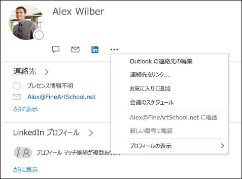 [連絡先のリンク] を選択して、別の連絡先レコードの情報を更新します。