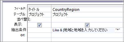 """CountryRegion 列に次の抽出条件を持つクエリ デザイン グリッド: Like """"*"""" & [国/地域を入力してください:] & """"*"""""""