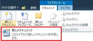 ドキュメント ライブラリに新しいドキュメントを追加する