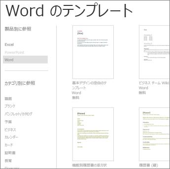 Word Online のテンプレート