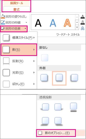 [描画ツール] の [書式] タブで [影付き]、[影] の順にクリックすると、[影のオプション] が表示される