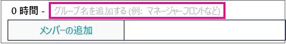StaffHub スケジュール ページの [メンバーの追加] ボックスの上でグループ名を指定する