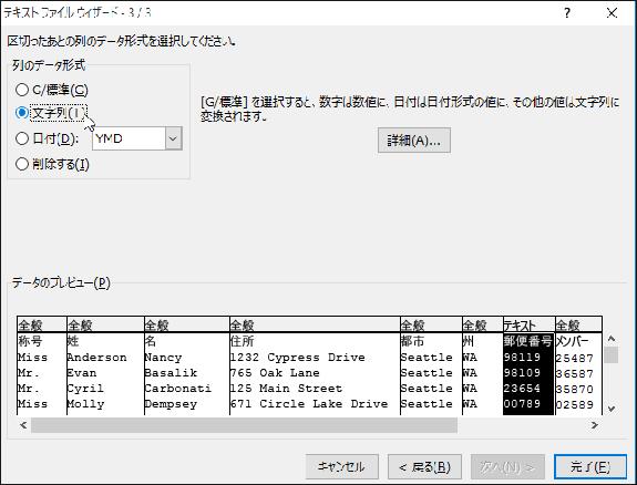 テキスト インポート ウィザードで [列のデータ形式] の [テキスト] オプションが強調表示されています。