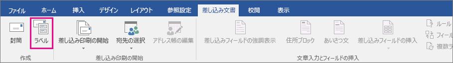 [ラベル] オプションが強調表示された [差し込み印刷] タブ