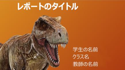 3D school レポートの概念図