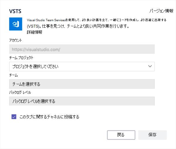 このスクリーンショットはかんばんボードをタブに追加するための Visual Studio ダイアログを示します。