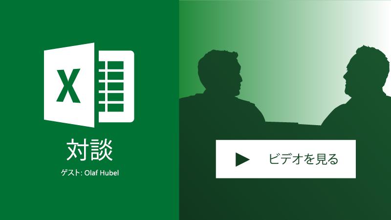 会話する 2 人。Excel Table Talk