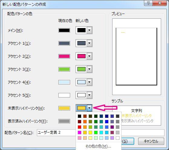 Publisher の新しい配色パターンを作成してハイパーリンクの色を変更する