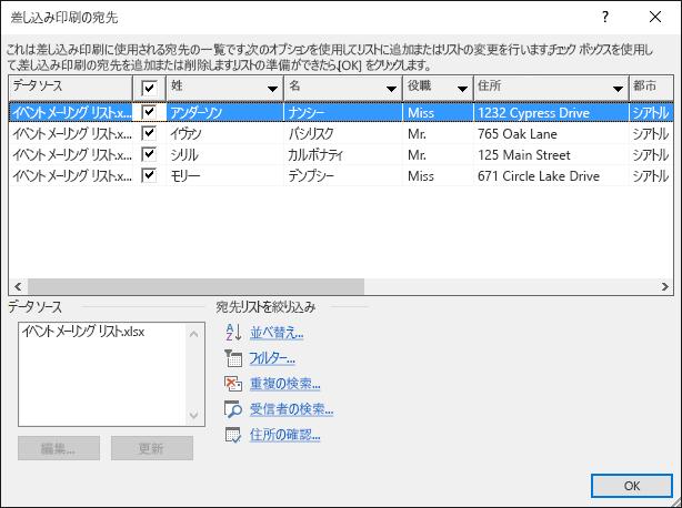 [差し込み印刷の宛先] ダイアログ ボックスには、メーリング リストのデータ ソースとして使用する Excel スプレッドシートの内容が表示されます