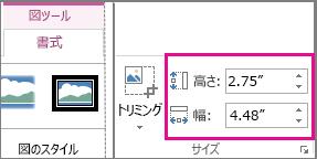 [図ツール] の [書式] タブにある [高さ] ボックスと [幅] ボックス